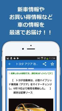 最速車まとめニュース速報 poster