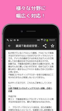 資格情報まとめリーダー apk screenshot