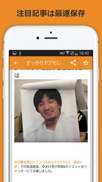 最速海外反応2chまとめリーダー apk screenshot