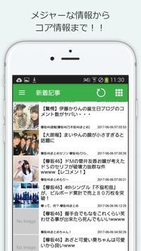 欅坂46まとめニュース速報 for 欅坂46 〜最速で欅坂46情報をチェック screenshot 3