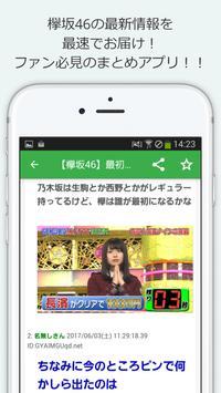 欅坂46まとめニュース速報 for 欅坂46 〜最速で欅坂46情報をチェック poster