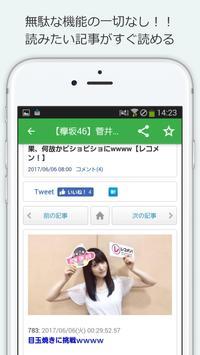 欅坂46まとめニュース速報 for 欅坂46 〜最速で欅坂46情報をチェック screenshot 1