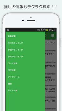 欅坂46まとめニュース速報 for 欅坂46 〜最速で欅坂46情報をチェック screenshot 4