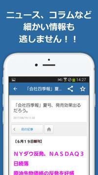 最速経済ニュースまとめリーダー apk screenshot