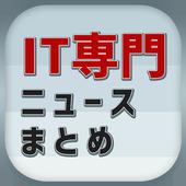 IT専門ニュースまとめ icon