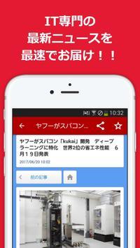 IT専門ニュースまとめ poster