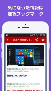 IT専門ニュースまとめ apk screenshot