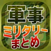 軍事・ミリタリーまとめ icon