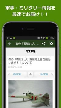 軍事・ミリタリーまとめ poster