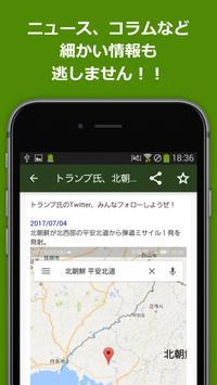 軍事・ミリタリーまとめ screenshot 1