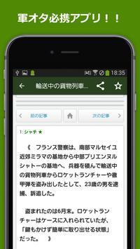 軍事・ミリタリーまとめ screenshot 2