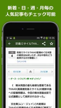 軍事・ミリタリーまとめ screenshot 3