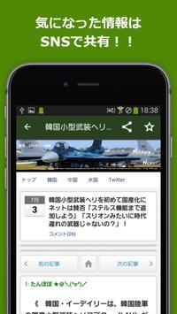 軍事・ミリタリーまとめ screenshot 4