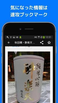 全国酒まとめ screenshot 3