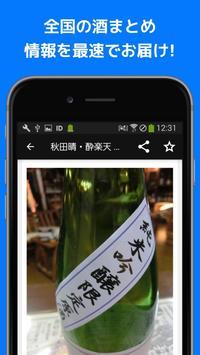 全国酒まとめ poster