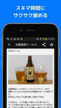 全国酒まとめ screenshot 1