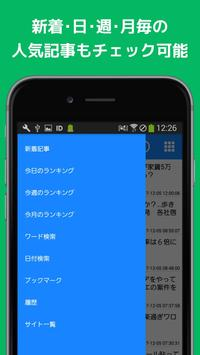 就活まとめ screenshot 4