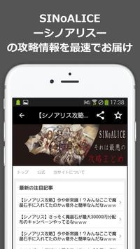 最速SINoALICE ーシノアリスー攻略まとめリーダー~攻略・ニュースをまとめてチェック poster