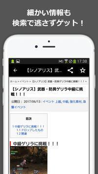 最速SINoALICE ーシノアリスー攻略まとめリーダー~攻略・ニュースをまとめてチェック apk screenshot
