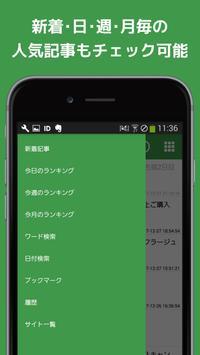 サバイバルゲームまとめ apk screenshot
