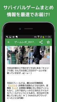 サバイバルゲームまとめ poster