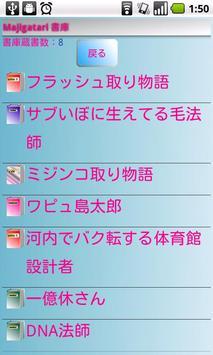 Majigatari apk screenshot