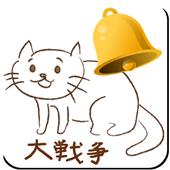 ゲリラアラーム for にゃんこ大戦争 icon