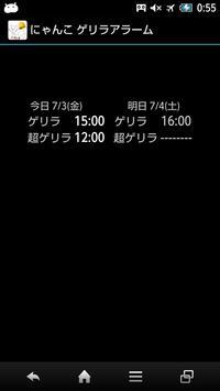 ゲリラアラーム for にゃんこ大戦争 poster