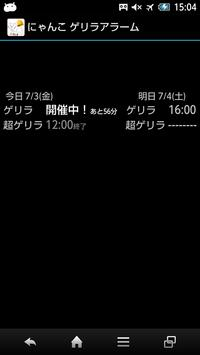 ゲリラアラーム for にゃんこ大戦争 screenshot 1