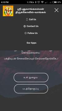 SRI PUDHUVANGALAMMAN TEMPLE - VANGAL apk screenshot