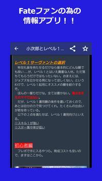 神速まとめ for Fate 截圖 1