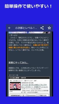 神速まとめ for Fate screenshot 2