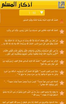 اذكار المسلم poster