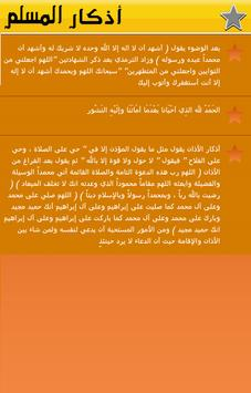 اذكار المسلم apk screenshot