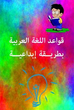 قواعد العربية بطريقة إبداعية poster