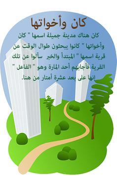 قواعد العربية بطريقة إبداعية apk screenshot
