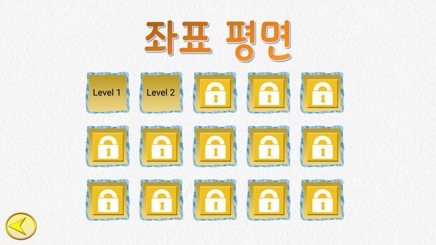 아하 일차 함수 screenshot 16