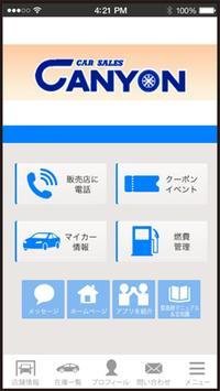 CANYON 輸入車から国産車まで・安心のヤナセ販売協力店 apk screenshot