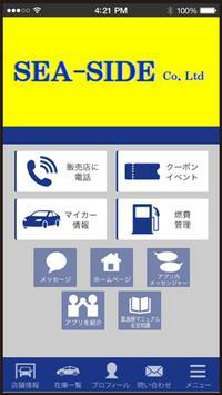 (有)シーサイド poster