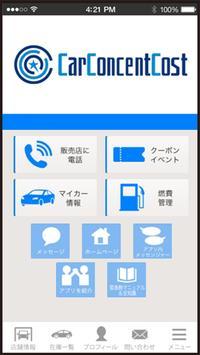 福岡のベンツBMWポルシェ輸入車ならカーコンセントコストへ。 apk screenshot