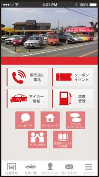 福岡のベンツBMWポルシェ輸入車の事ならドゥービーズへ。 apk screenshot