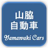 山脇自動車 公式アプリ icon