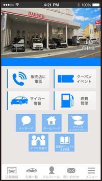 山脇自動車 公式アプリ apk screenshot