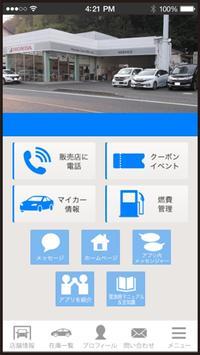 ホンダカーズ豊田 poster