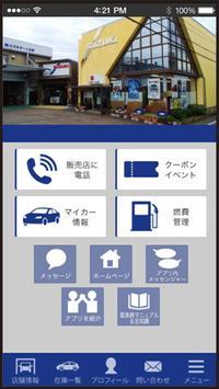 スズキオート広常公式アプリ apk screenshot