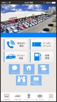 クスハラ自動車 KMG本店 apk screenshot