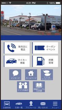 古市自動車 poster