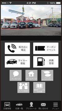 ぶーぶー屋アプリ poster