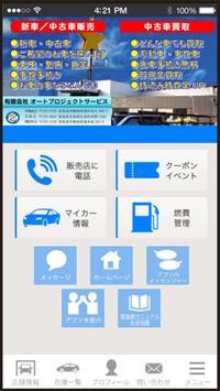(有)オートプロジェクトサービス公式アプリ apk screenshot