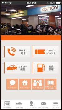 コットン 車 販売 買取 screenshot 1